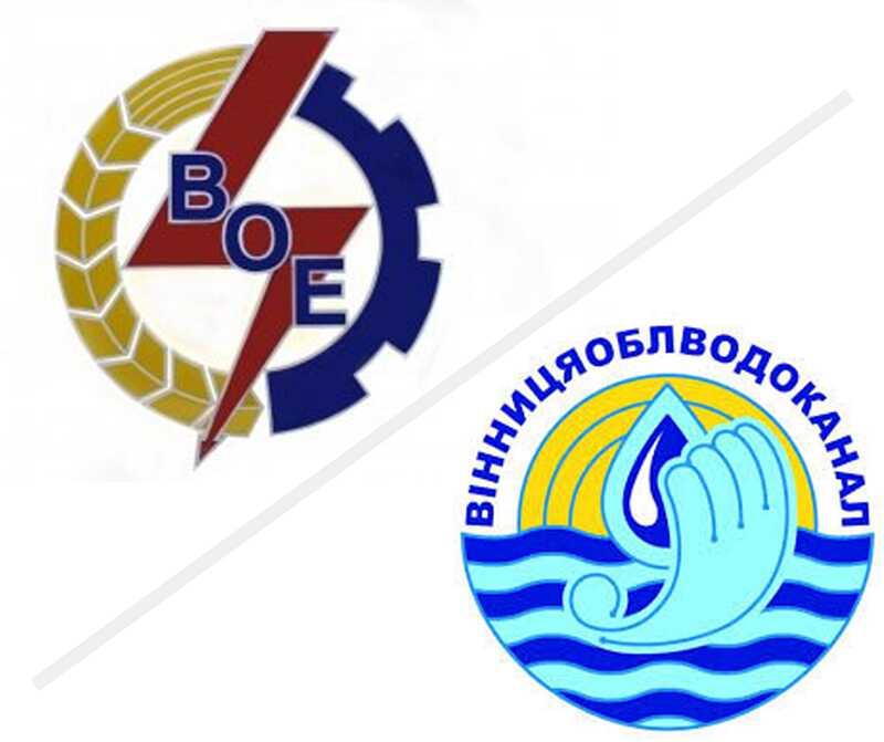 Вінницька міська рада виконала зобов'язання щодо фінансової підтримки «Вінницяоблводоканалу» на врегулювання ситуації із енергопостачальниками