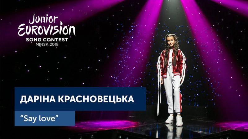 Вінничанка, яка представляла Україну на дитячому Євробаченні, випустила сольний альбом