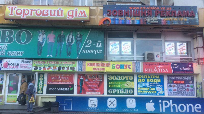 У Вінниці впорядковуватимуть рекламні вивіски. Які вимоги до зовнішньої реклами у місті?