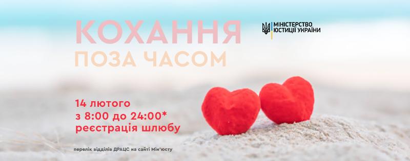 На День закоханих у Вінниці та Калинівці реєструватимуть шлюби  до опівночі