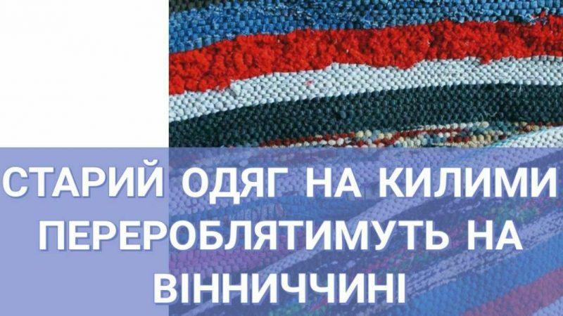 Старий одяг на килими перероблятимуть на Вінниччині