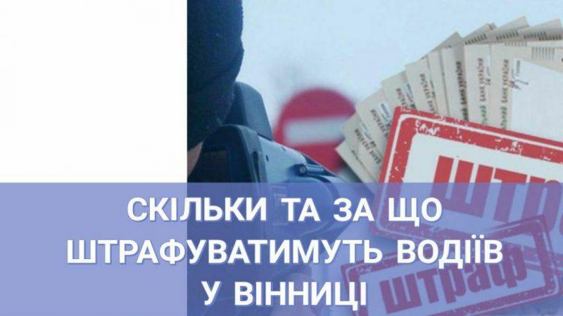 Скільки та за що штрафуватимуть водіїв у Вінниці?