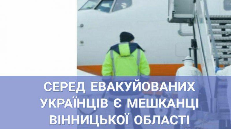 Cеред евакуйованих українців є мешканці Вінницької області
