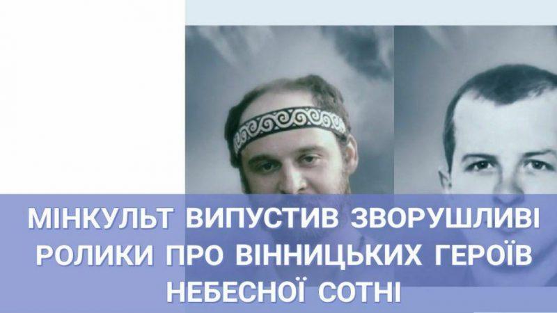 Мінкульт випустив зворушливі ролики про вінницьких героїв Небесної Сотні. ВІДЕО