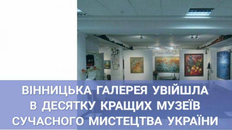 Вінницька галерея увійшла у десятку кращих музеїв сучасного мистецтва України