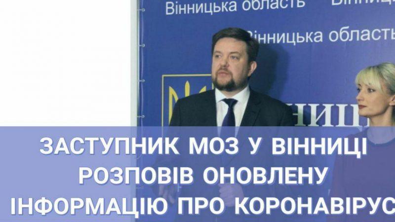 Заступник МОЗ у Вінниці розповів, чи будуть вводити в Україні карантин  через спалах коронавірусу