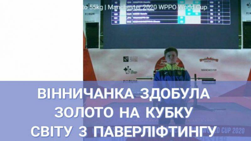 Вінничанка здобула золото на Кубку світу з паверліфтингу у Британії