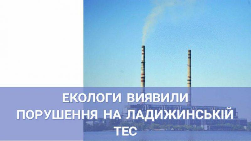 На Вінниччині екологи виявили порушення на електростанції Ахметова