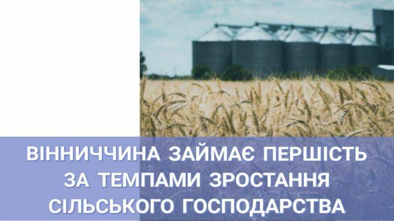 Вінниччина займає першість за темпами зростання сільського господарства