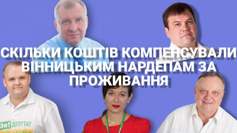 П'ятеро вінницьких нардепів отримали компенсацію за житло. Скільки українці платять за їхнє проживання?