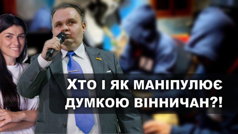 Пашковський і команда дурить усіх Вінничан, 90% коментарів від ботів!