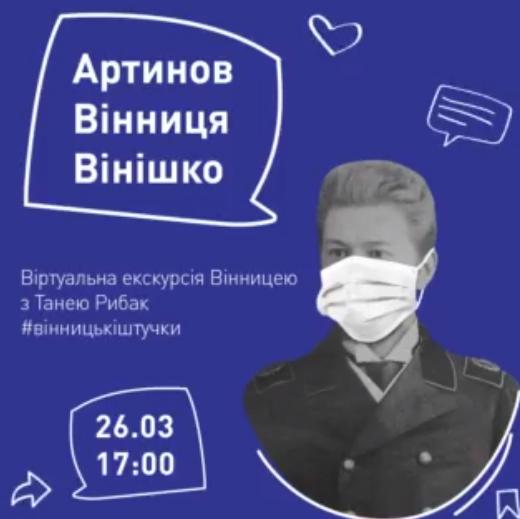 У Вінниці влаштовують віртуальні екскурсії містом в соцмережах