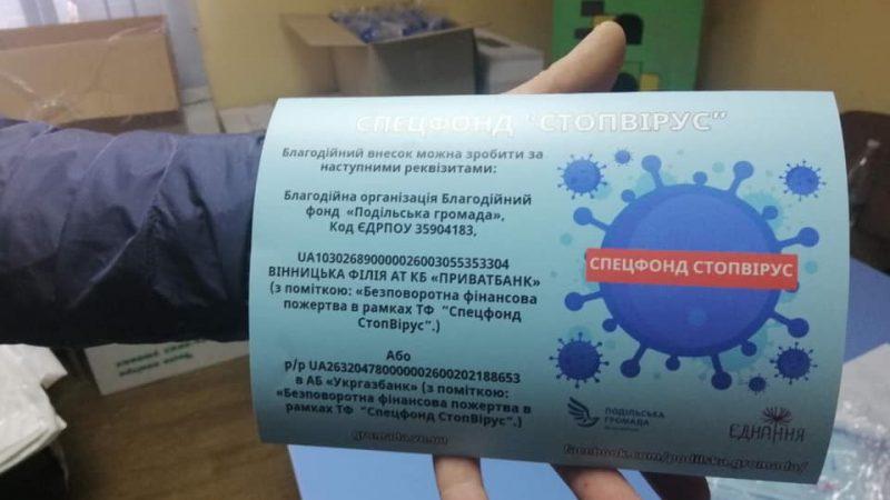 """За сприянням  фонду """"СтопВірус"""" лікарні Калинівського району забезпечили засобами захисту"""