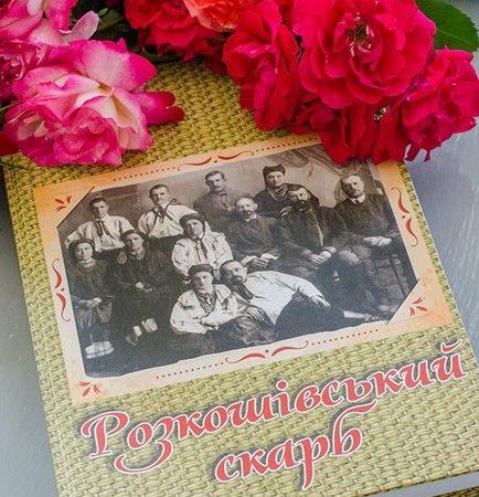 Вінничанин написав книгу про своє село