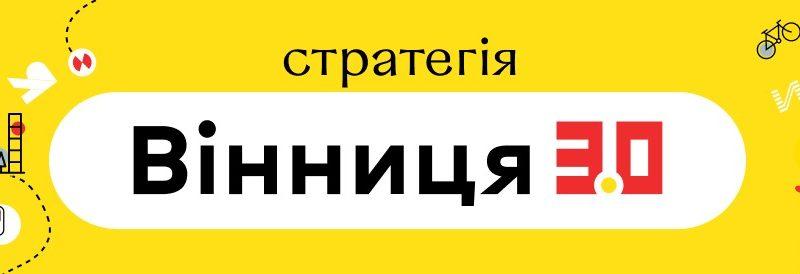 Вінничан запрошують долучитись до нового обговорення Стратегії Вінниця 3.0