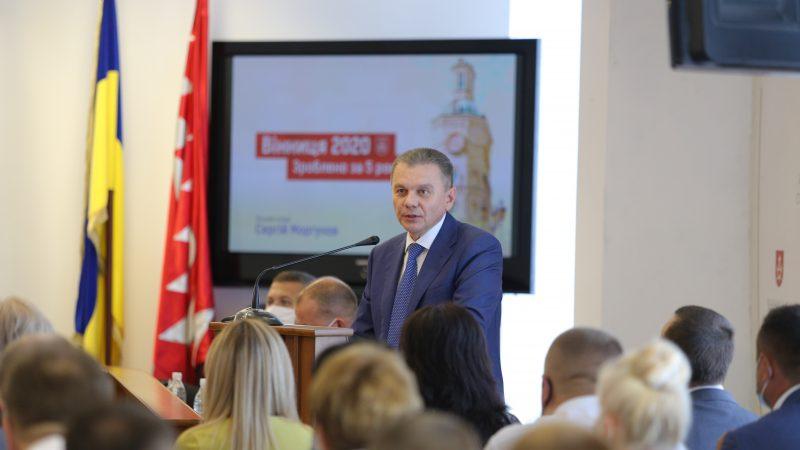 Очільник міста Сергій Моргунов звітував про 5 років роботи