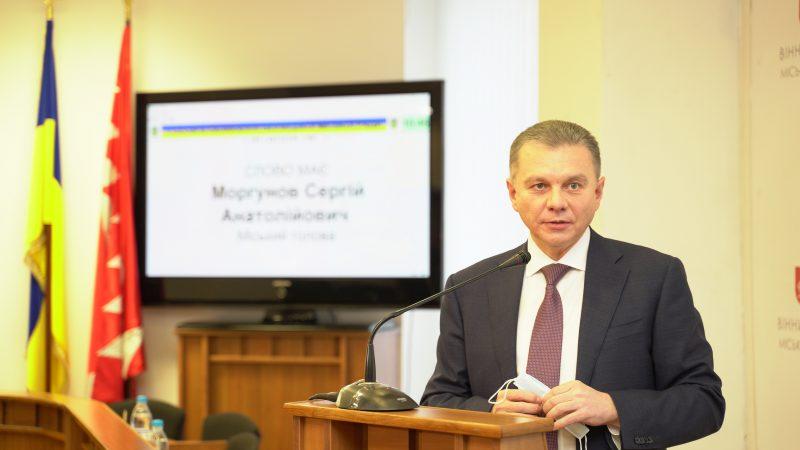 Вінничани очікують від нас злагодженої роботи, щоб ми утримали те лідерство, яке завоювали 6 років тому, – мер Сергій Моргунов