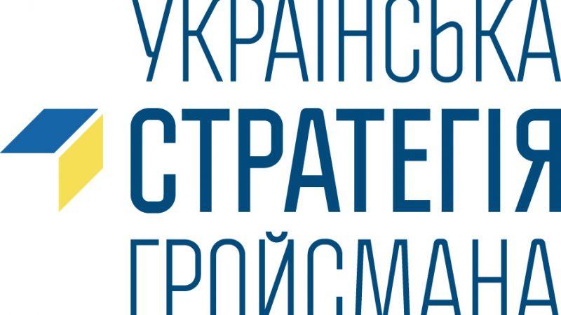 """""""Українська стратегія Гройсмана"""" зробила офіційне звернення до Кабунету Міністрів"""