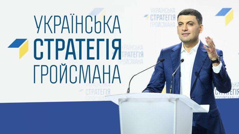 Якщо Гройсман піде в президенти його підтримає кожен 10й житель центру України