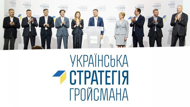 За Українську стратегію Гройсмана готові проголосувати понад 5% українців