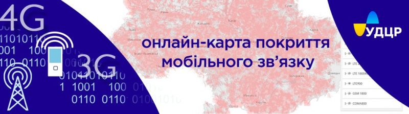 Вінниччани зможуть користуватись онлайн-картою покриття мобільного зв'язку