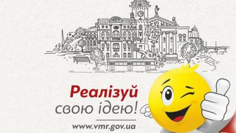 Збільшили бюджет на громадські ініціативи у Вінницькій ОТГ
