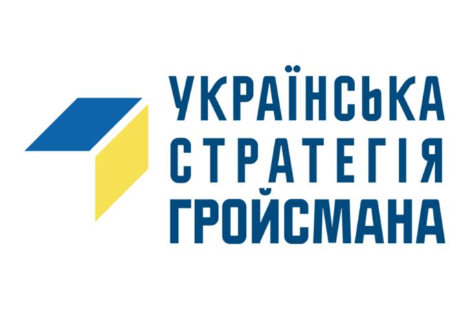"""""""Українська стратегія Гройсмана"""" разом з очільником здобувають все більше довіри громадян"""