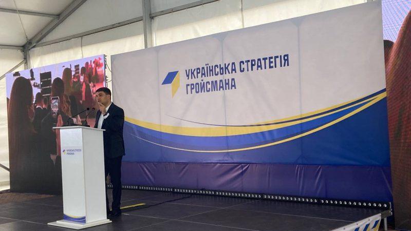 Під час з'їзду партії на Вінниччині Володимир Гройсман заявив, що закон має бути одним для всіх