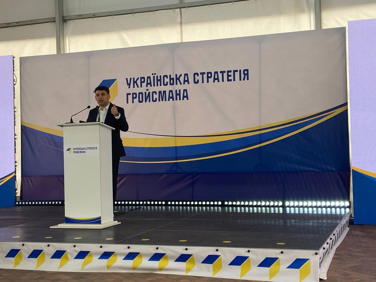 """""""Зараз ми спостерігаємо політичну кризу,"""" – Володимир Гройсман під час конференції на Вінниччині"""