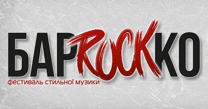 """У місті Бар, 4 вересня відбудеться фестиваль """"БарРокКо"""""""